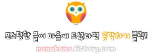 나나코노 티스토리,nanakono,nanakono.com,nanakono.tistory.com